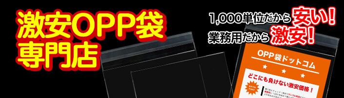 激安OPP袋専門店