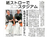 亀岡市に紙ストローを寄付03サムネイル