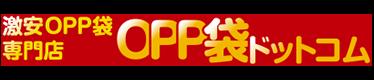 メール便発送専門店 OPP袋ドットコム