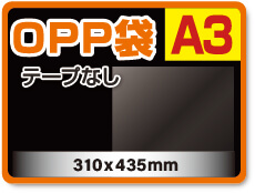 OPP袋テープなし A3