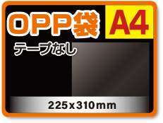 OPP袋テープなし A4
