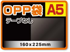 OPP袋テープなし A5