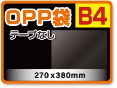 OPP袋テープなし B4
