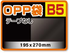 OPP袋テープなし B5