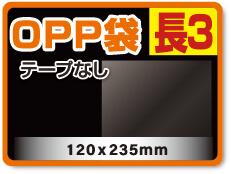 OPP袋テープなし 長3