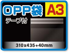 OPP袋テープ付 A3