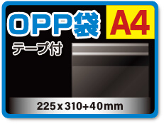 OPP袋テープ付 A4