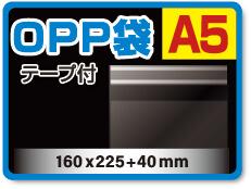 OPP袋テープ付 A5