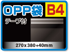 OPP袋テープ付 B4