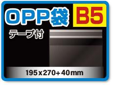 OPP袋テープ付 B5