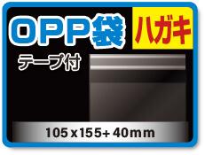 OPP袋テープ付 ハガキ