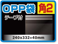 OPP袋テープ付 角2