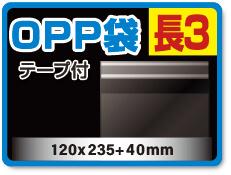 OPP袋テープ付 長3