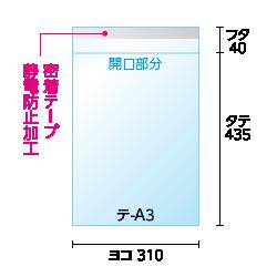 ヨコ310xタテ435+フタ40