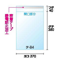ヨコ270xタテ380+フタ40